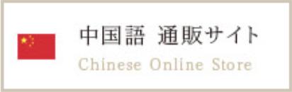 中国語 通販サイト