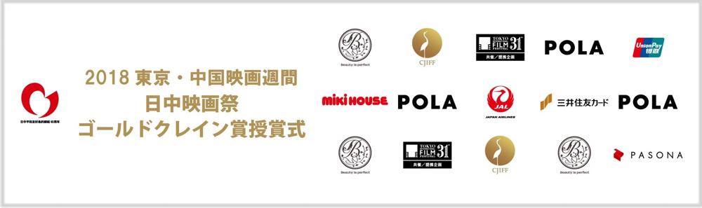 2018 東京・中国映画週間 日中映画祭 ゴールドクレイン賞授賞式