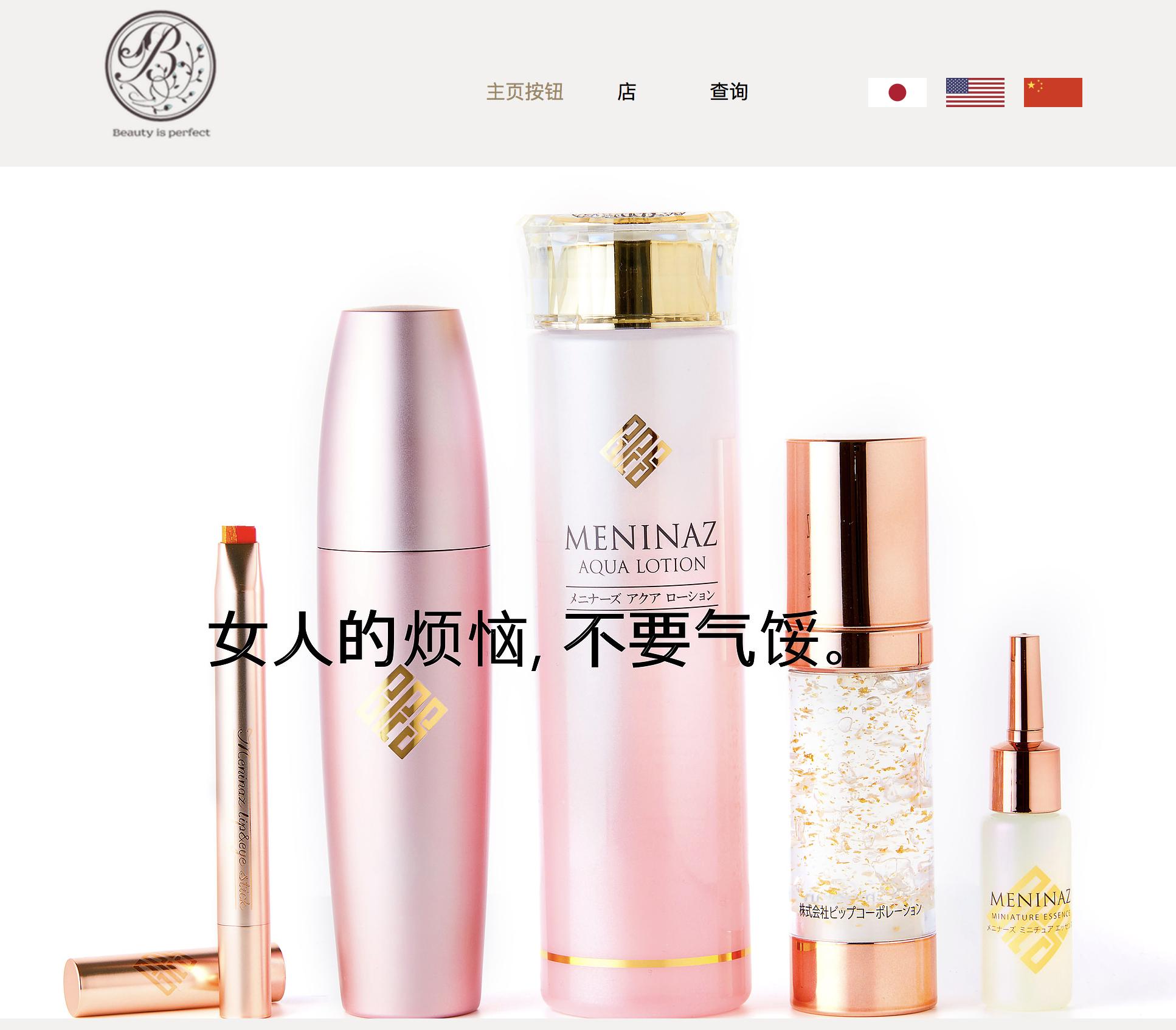 中国語通販サイトオープンしました!