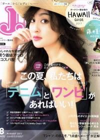 JJ 2017/8月号