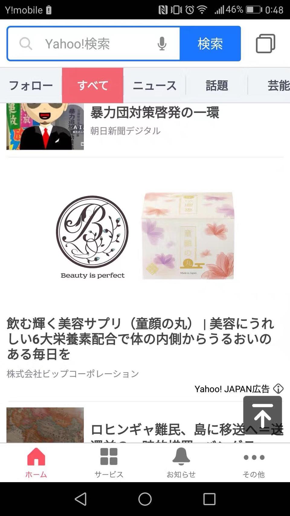 「童顔の丸」がYahoo!のタイムラインで紹介されました!