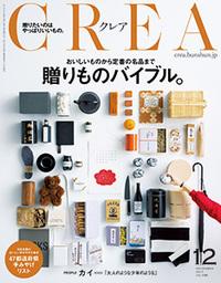 CREA 201712号