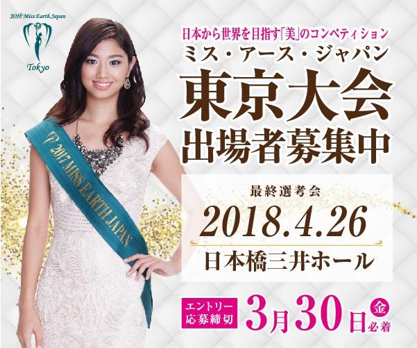 ミス・アース・ジャパン2018を応援しています。