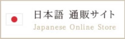 日本語 通販サイト