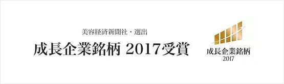 成長企業銘柄 2017受賞