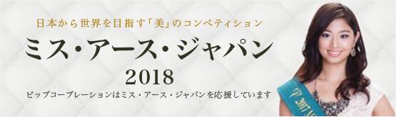 ミス・アース・ジャパン 2018
