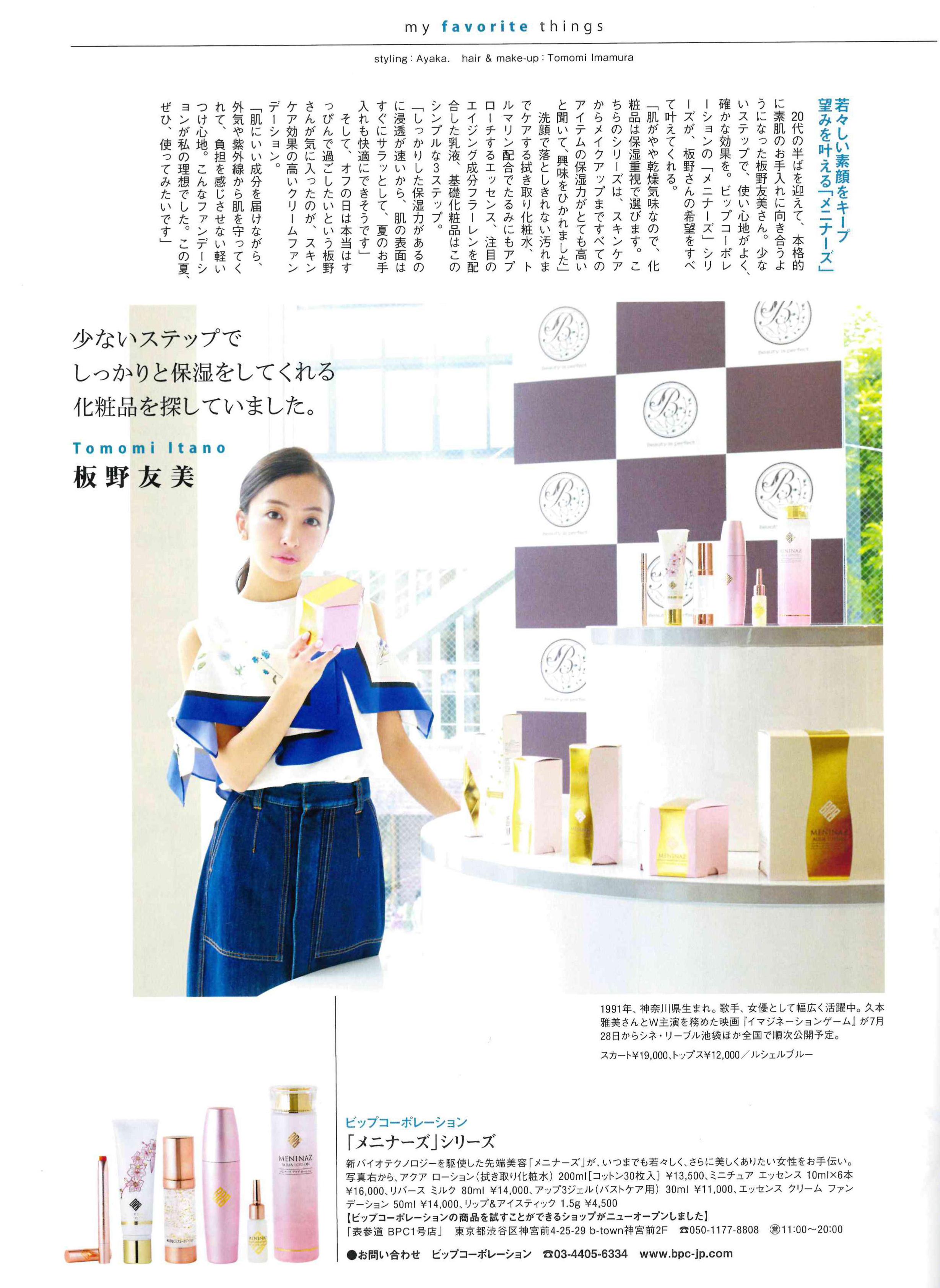 メニナーズシリーズが、CREA9月号で板野友美さんに紹介されました。