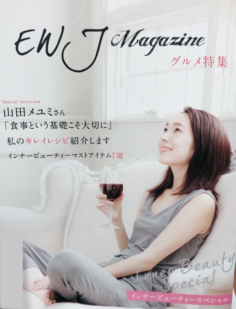 WJ Magazineで童顔シリーズが取り上げあらました!