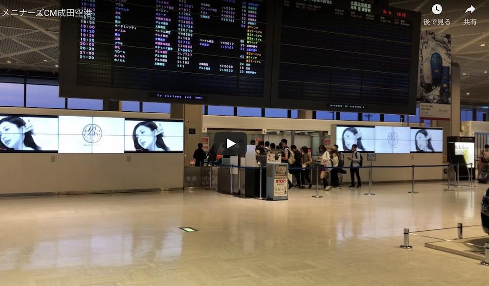 メニナーズのCMが成田空港で放送中!