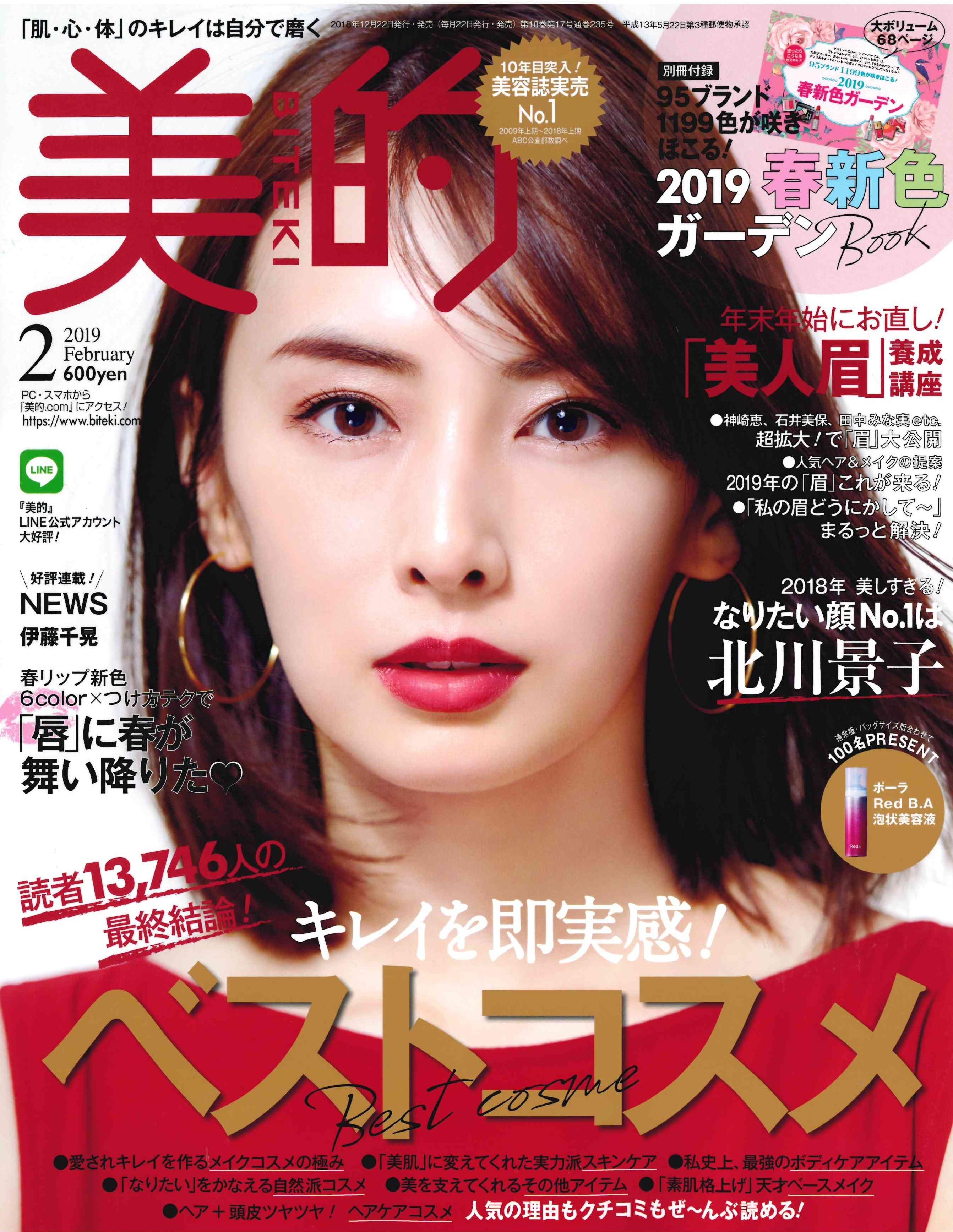 美的2019・2月号「MENINAZ 新シリーズ」掲載