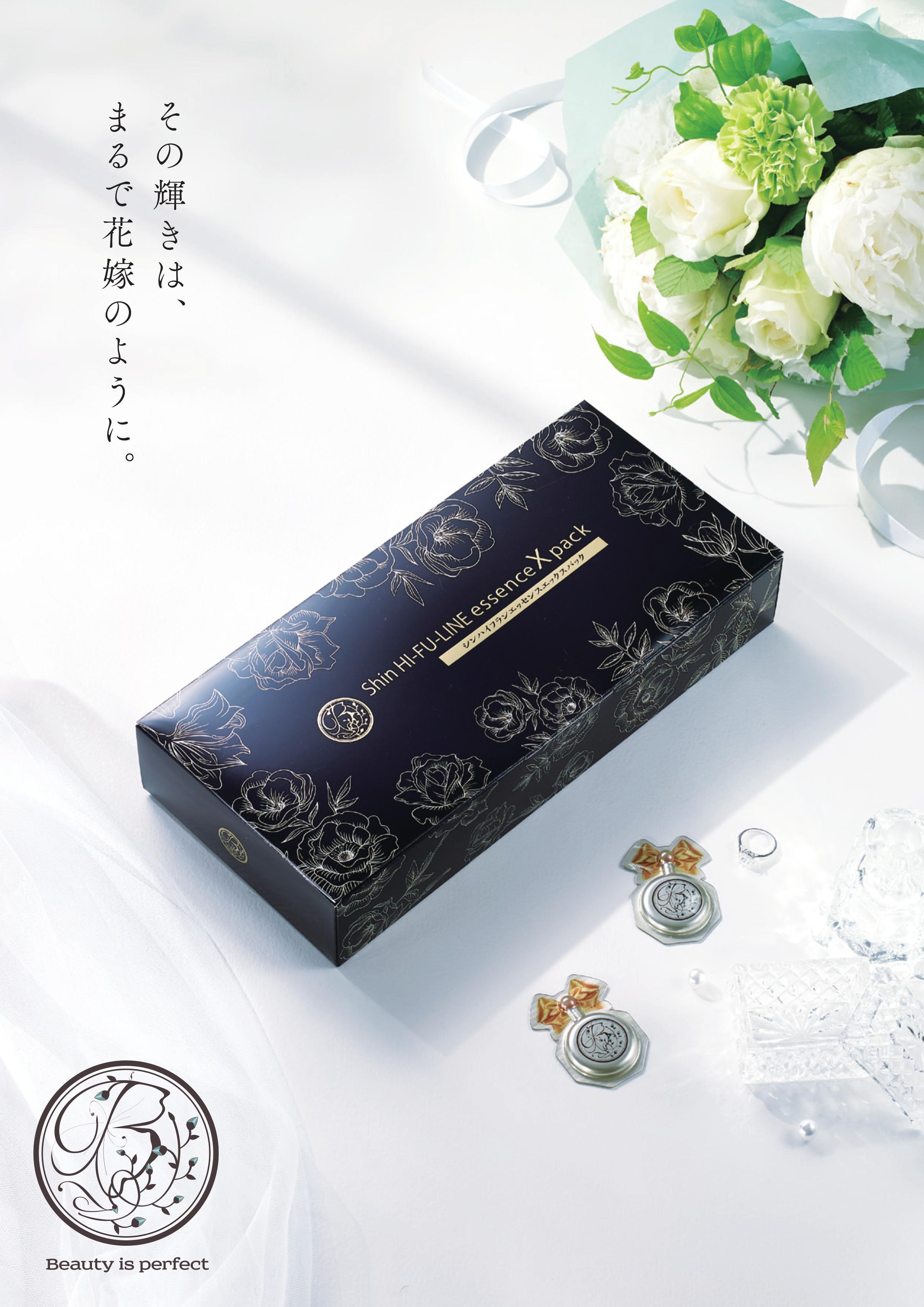 Shin HI-FU-LINE essenceXpackリニューアル